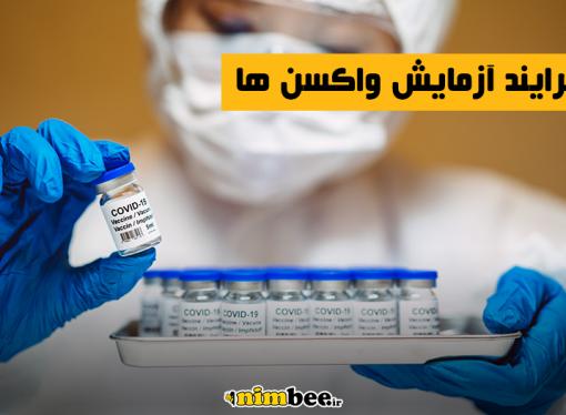 واکسن کرونا باید چه مراحلی را طی کند تا به صورت ایمن به دست ما برسد