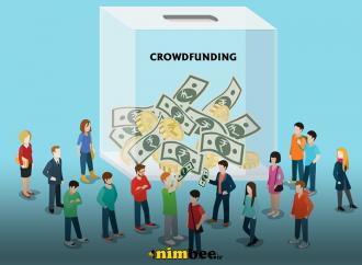 کراودفاندینگ (Crowdfunding) یا جمع سپاری چیست ؟