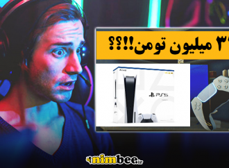 PS5 بخرم یا نخرم؟ قیمت PS5 چقدر معقول است؟